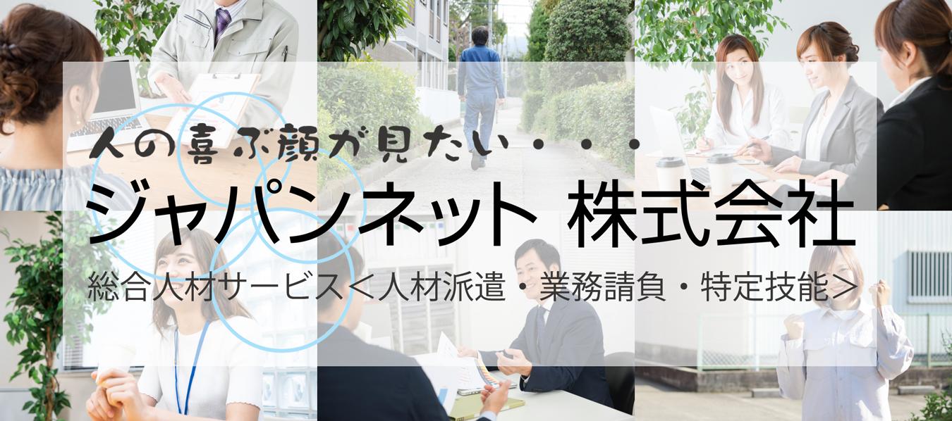 ジャパンネット株式会社